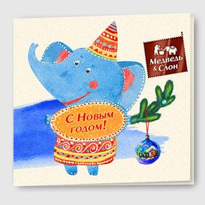 Новогодняя открытка МиС Медведь и Слон 1
