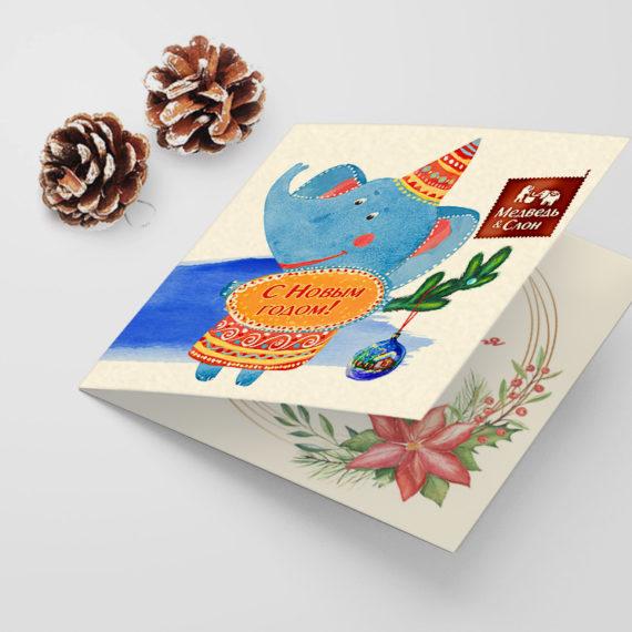 Новогодняя открытка МиС Медведь и Слон